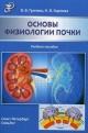 Основы физиологии почки
